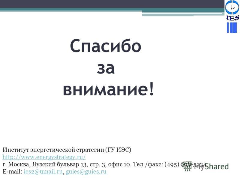 Спасибо за внимание! 21 Институт энергетической стратегии (ГУ ИЭС) http://www.energystrategy.ru/ г. Москва, Яузский бульвар 13, стр. 3, офис 10. Тел./факс: (495) 698-5234. Е-mail: ies2@umail.ru, guies@guies.ruies2@umail.ruguies@guies.ru