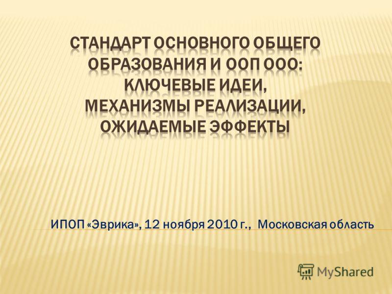 ИПОП «Эврика», 12 ноября 2010 г., Московская область