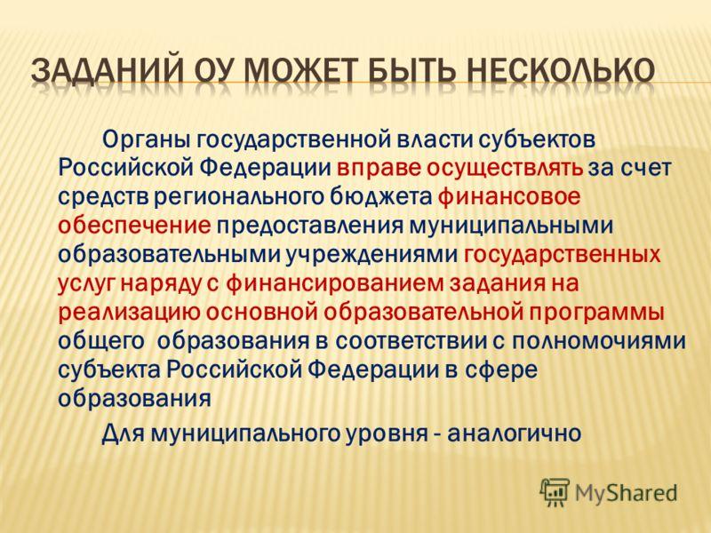 Органы государственной власти субъектов Российской Федерации вправе осуществлять за счет средств регионального бюджета финансовое обеспечение предоставления муниципальными образовательными учреждениями государственных услуг наряду с финансированием з