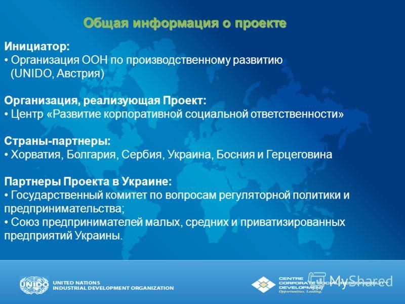 Инициатор: Организация ООН по производственному развитию (UNIDO, Австрия) Организация, реализующая Проект: Центр «Развитие корпоративной социальной ответственности» Страны-партнеры: Хорватия, Болгария, Сербия, Украина, Босния и Герцеговина Партнеры П