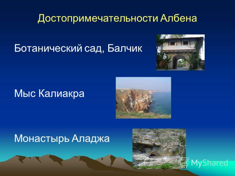 Достопримечательности Албена Ботанический сад, Балчик Мыс Калиакра Монастырь Аладжа