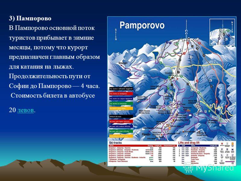 3) Пампорово В Пампорово основной поток туристов прибывает в зимние месяцы, потому что курорт предназначен главным образом для катания на лыжах. Продолжительность пути от Софии до Пампорово 4 часа. Стоимость билета в автобусе 20 левов.левов