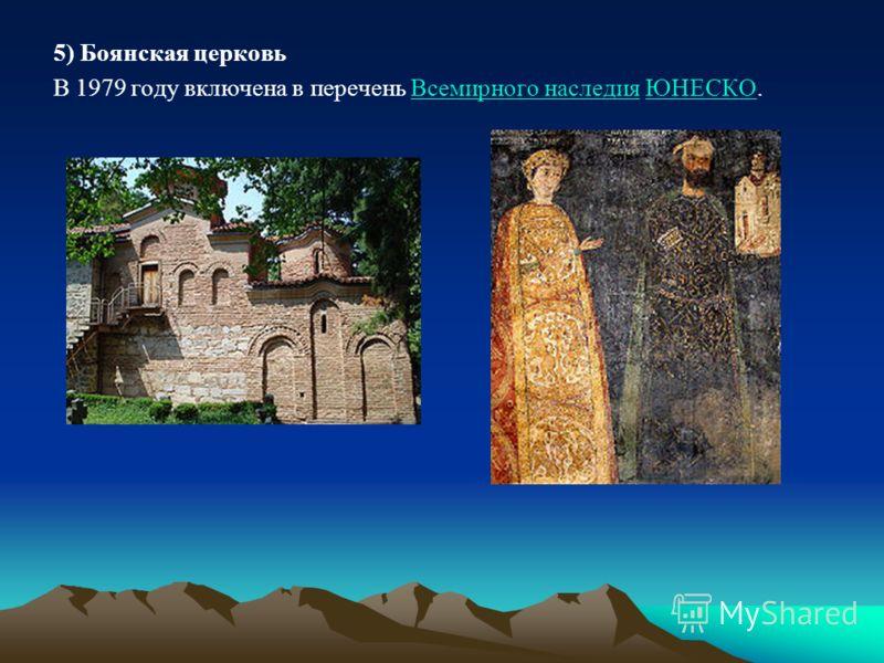 5) Боянская церковь В 1979 году включена в перечень Всемирного наследия ЮНЕСКО.Всемирного наследияЮНЕСКО