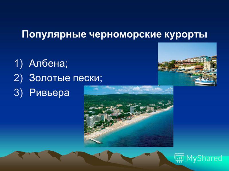 Популярные черноморские курорты 1)Албена; 2)Золотые пески; 3)Ривьера