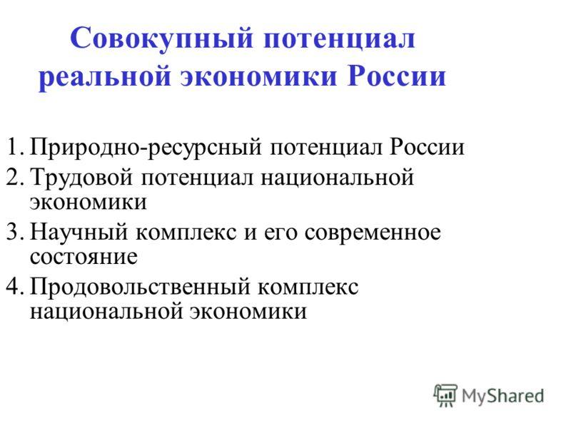 Природно-ресурсный потенциал россии презентация 8 класс