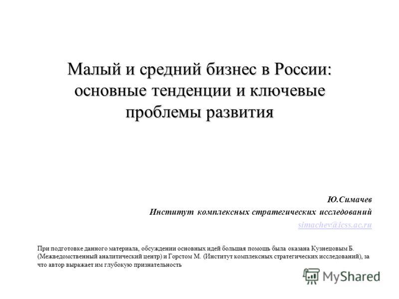 проблемы создания конкурентной среды в россии презентация
