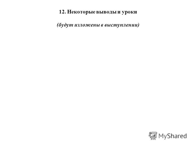 12. Некоторые выводы и уроки (будут изложены в выступлении)