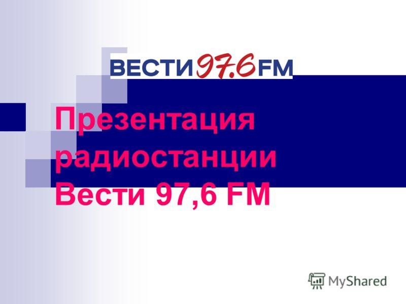 Презентация радиостанции Вести 97,6 FM