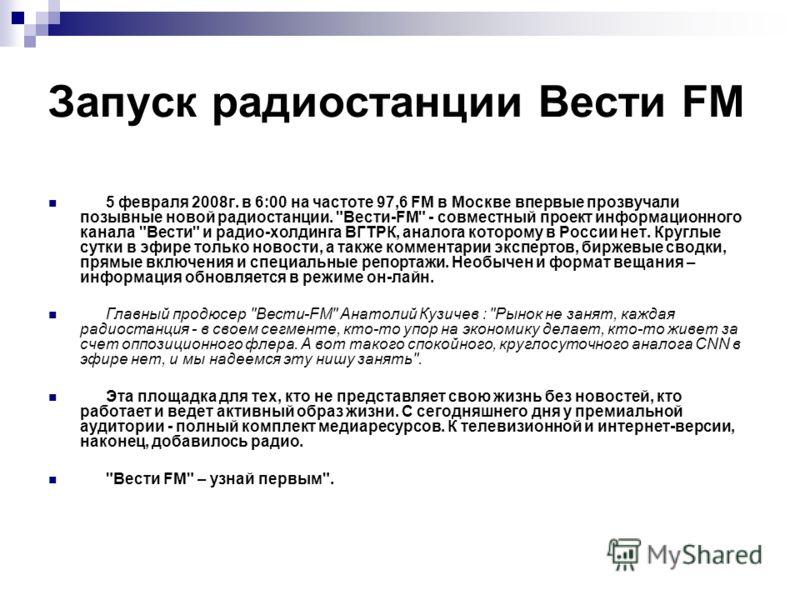 5 февраля 2008г. в 6:00 на частоте 97,6 FM в Москве впервые прозвучали позывные новой радиостанции.
