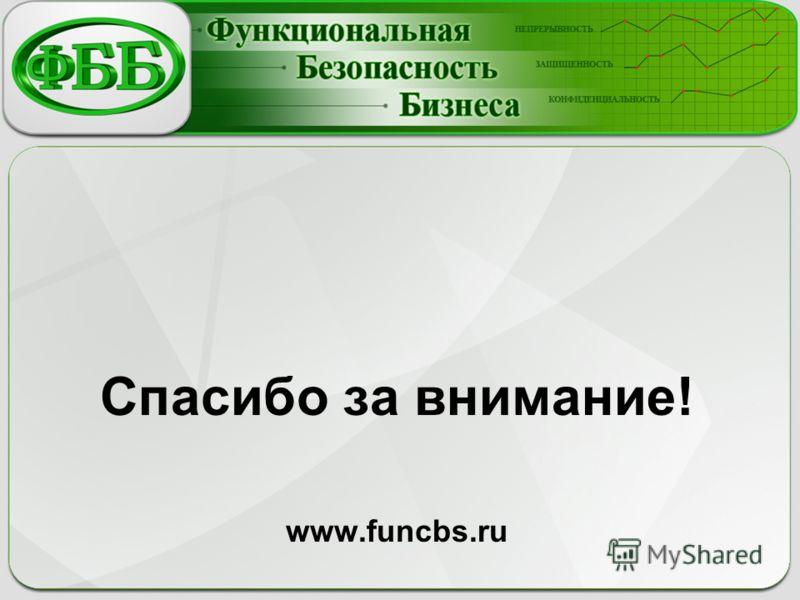 Спасибо за внимание! www.funcbs.ru