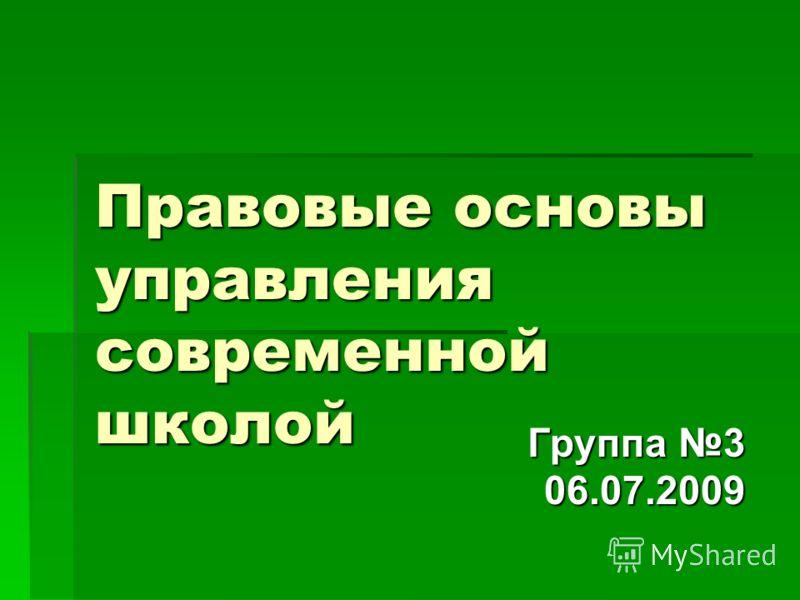 Правовые основы управления современной школой Группа 3 06.07.2009