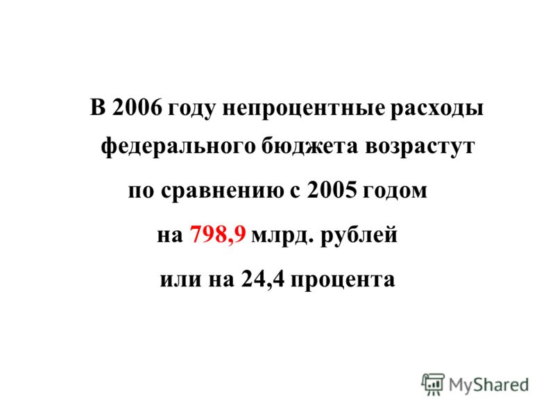 В 2006 году непроцентные расходы федерального бюджета возрастут по сравнению с 2005 годом на 798,9 млрд. рублей или на 24,4 процента