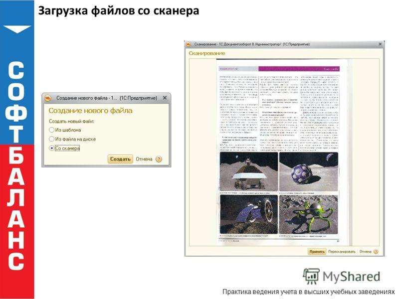 Практика ведения учета в высших учебных заведениях Загрузка файлов со сканера