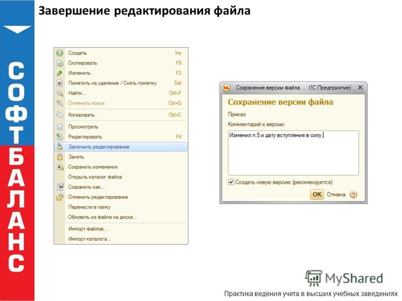 Практика ведения учета в высших учебных заведениях Завершение редактирования файла
