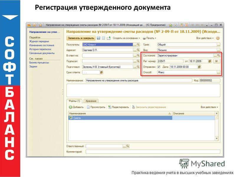 Практика ведения учета в высших учебных заведениях Регистрация утвержденного документа