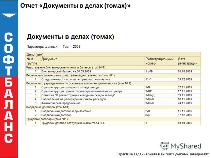 Практика ведения учета в высших учебных заведениях Отчет «Документы в делах (томах)»