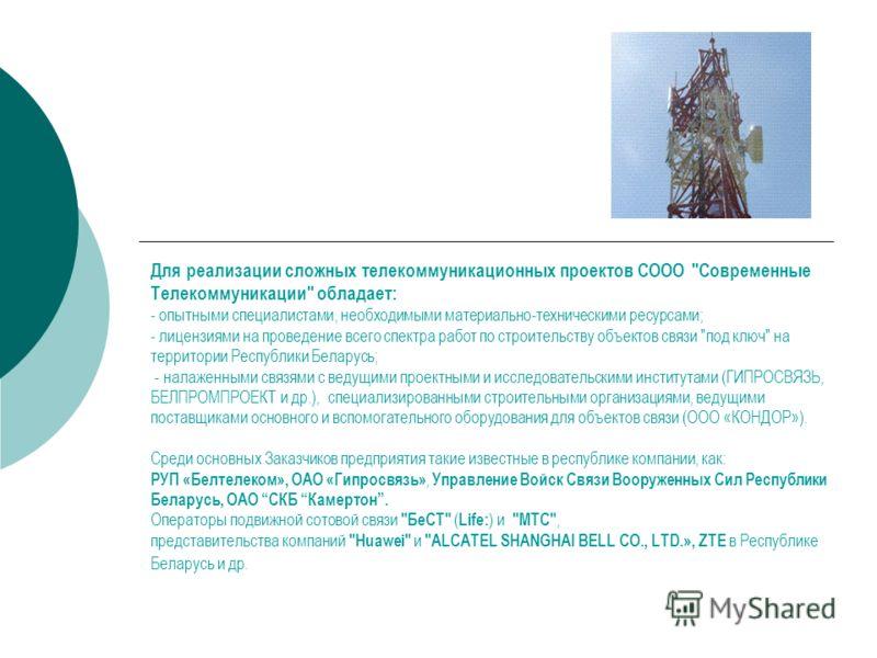 Для реализации сложных телекоммуникационных проектов СООО