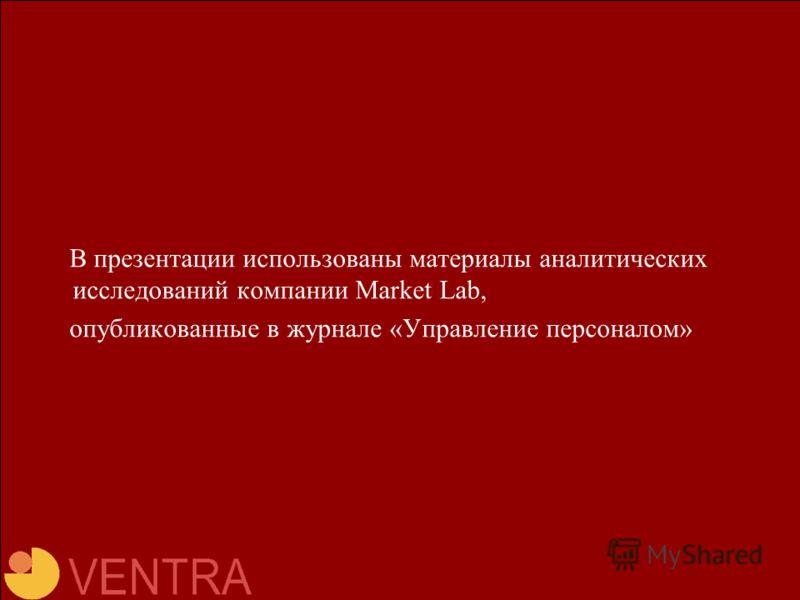 В презентации использованы материалы аналитических исследований компании Market Lab, опубликованные в журнале «Управление персоналом»