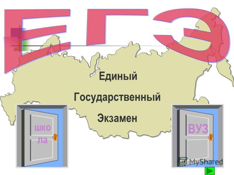 Единый Государственный Экзамен ВУЗ шко ла