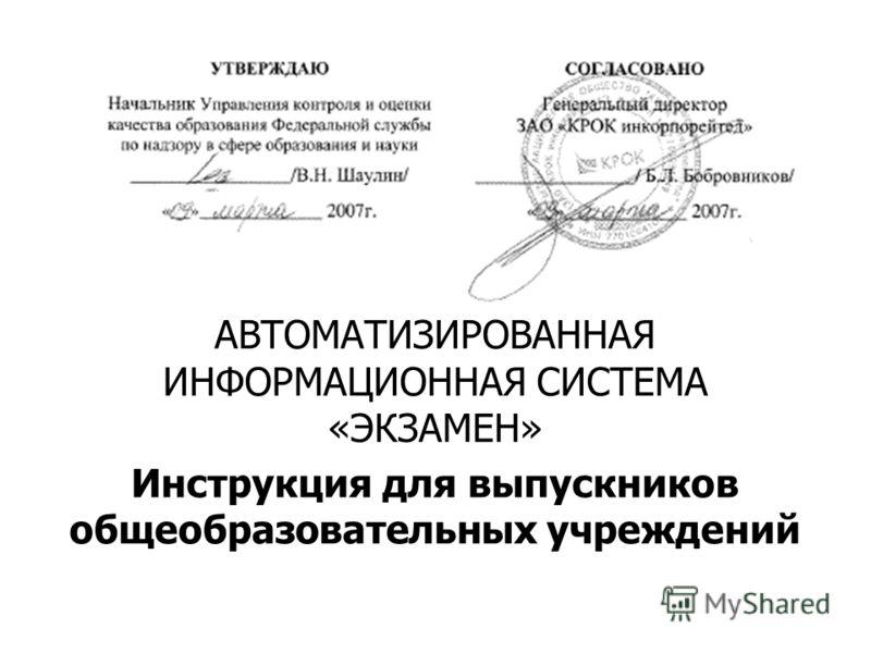 АВТОМАТИЗИРОВАННАЯ ИНФОРМАЦИОННАЯ СИСТЕМА «ЭКЗАМЕН» Инструкция для выпускников общеобразовательных учреждений