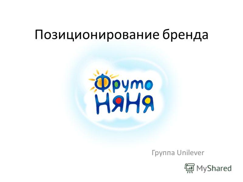 Позиционирование бренда Группа Unilever