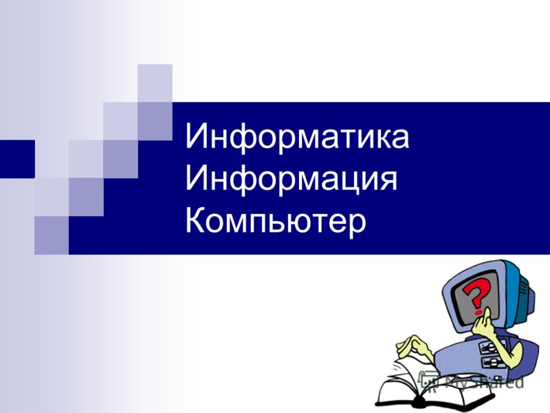 Информатика Информация Компьютер
