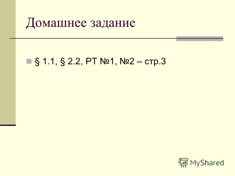 Домашнее задание § 1.1, § 2.2, РТ 1, 2 – стр.3