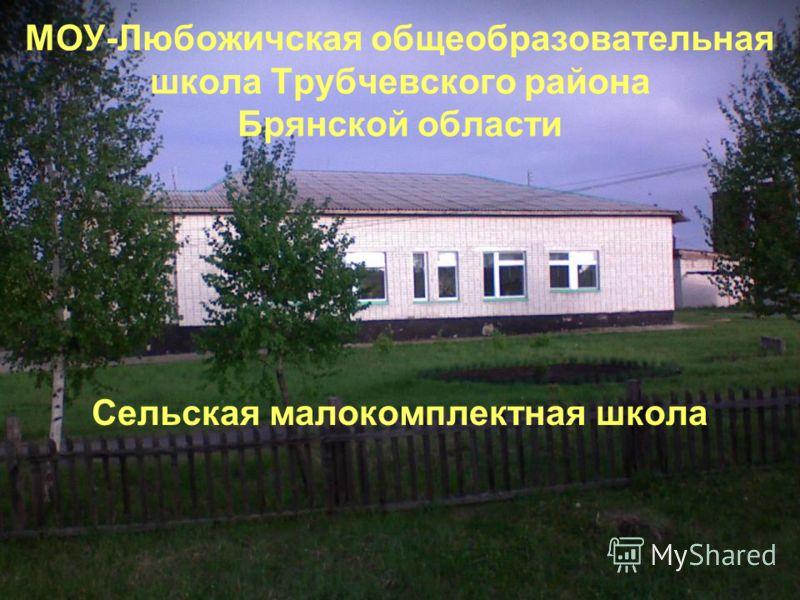 МОУ-Любожичская общеобразовательная школа Трубчевского района Брянской области Сельская малокомплектная школа