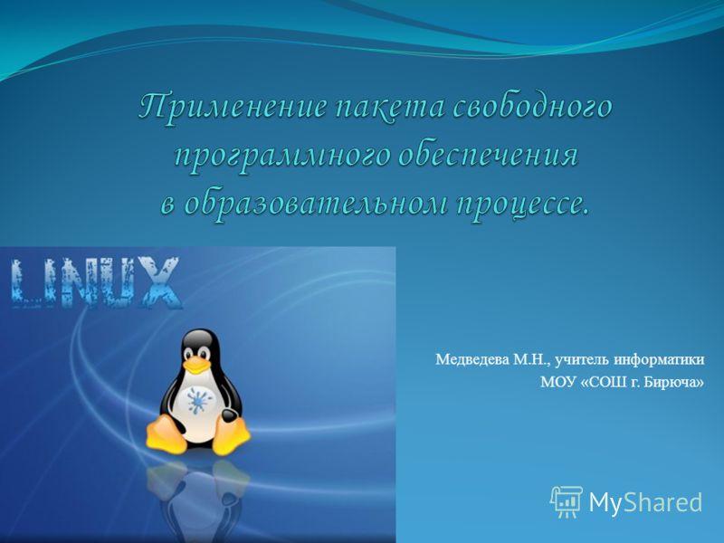 Медведева М.Н., учитель информатики МОУ «СОШ г. Бирюча»