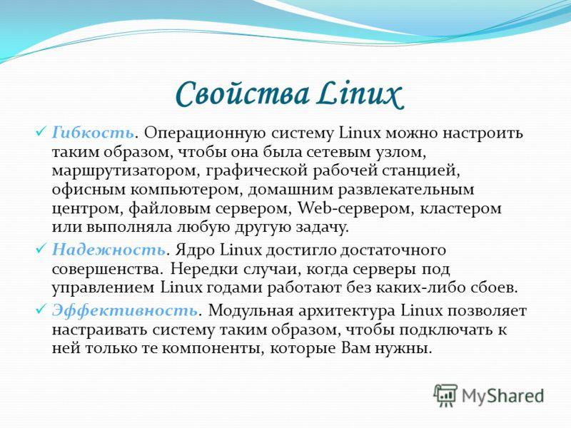 Свойства Linux Гибкость. Операционную систему Linux можно настроить таким образом, чтобы она была сетевым узлом, маршрутизатором, графической рабочей станцией, офисным компьютером, домашним развлекательным центром, файловым сервером, Web-сервером, кл