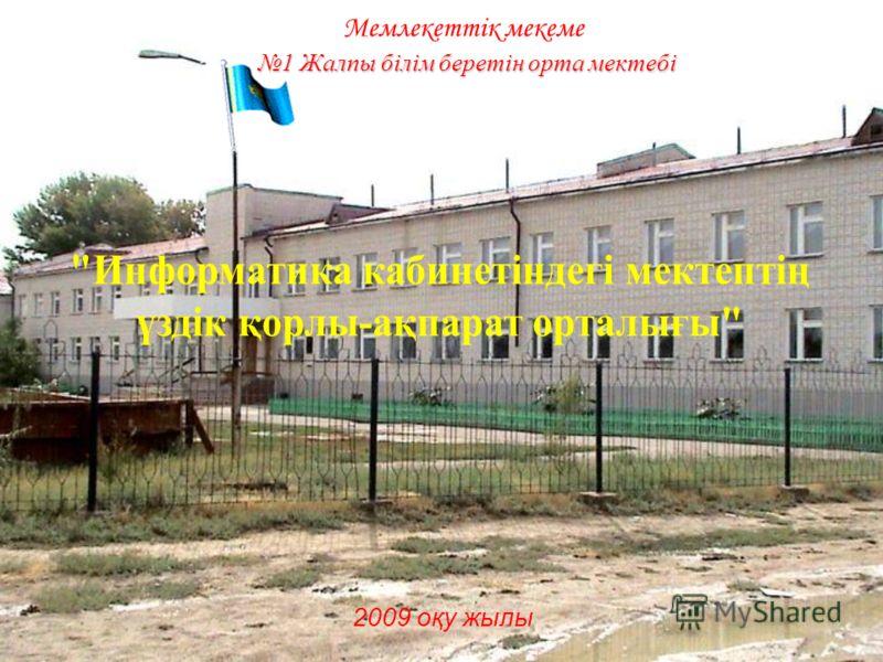 1 Жалпы білім беретін орта мектебі Мемлекеттік мекеме 1 Жалпы білім беретін орта мектебі 2009 оқу жылы