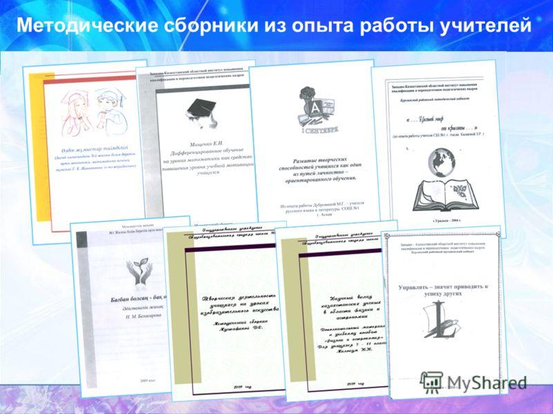 Методические сборники из опыта работы учителей