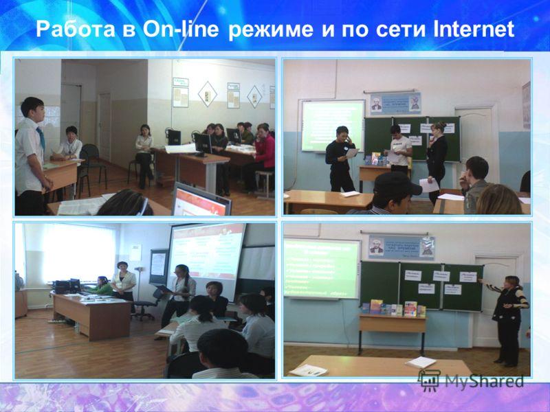Работа в On-line режиме и по сети Internet