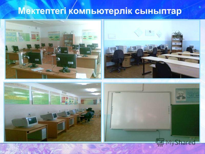 Мектептегі компьютерлік сыныптар