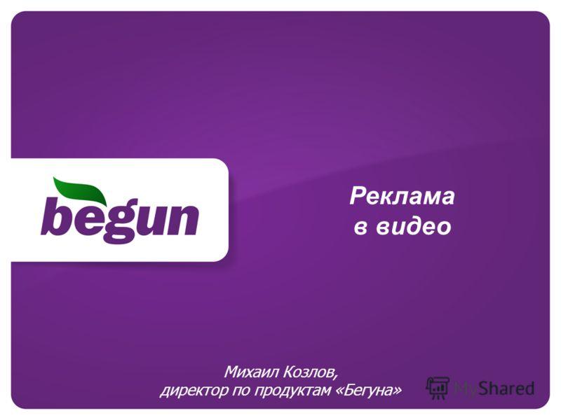 Реклама в видео Михаил Козлов, директор по продуктам «Бегуна»