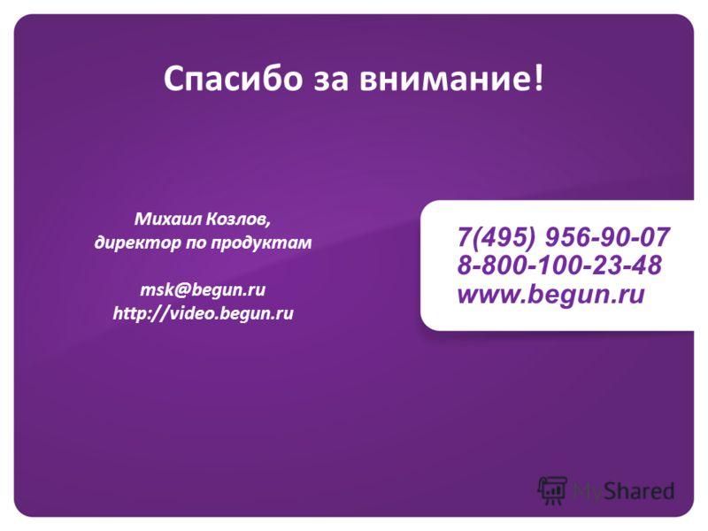 7(495) 956-90-07 8-800-100-23-48 www.begun.ru Михаил Козлов, директор по продуктам msk@begun.ru http://video.begun.ru Спасибо за внимание!