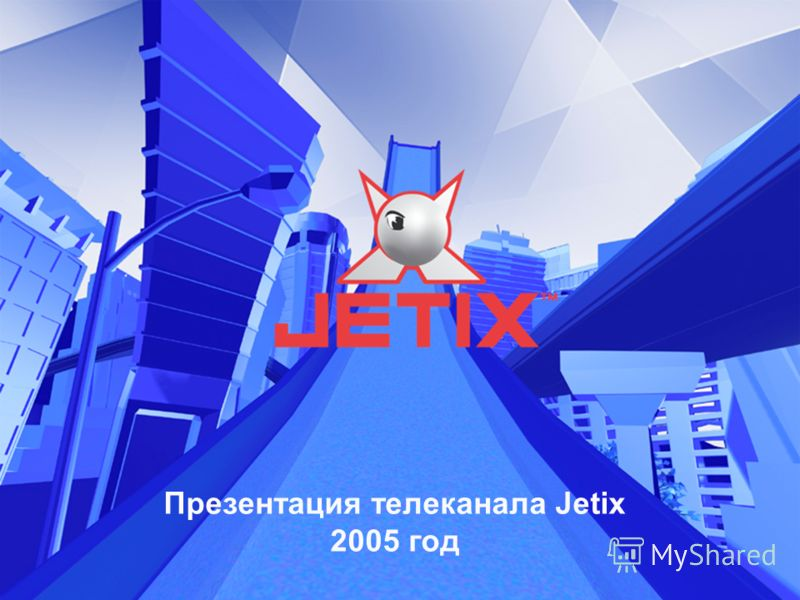 Презентация телеканала Jetix 2005 год