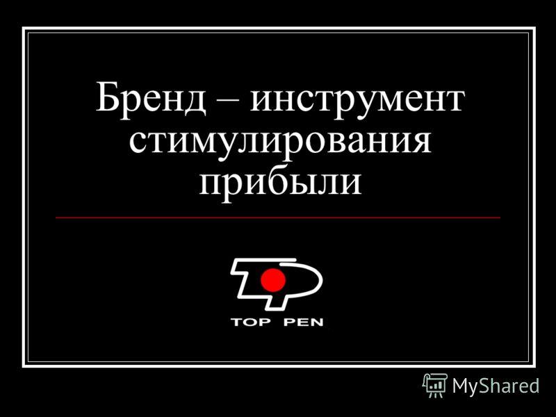 Бренд – инструмент стимулирования прибыли Леонид Спиридонов