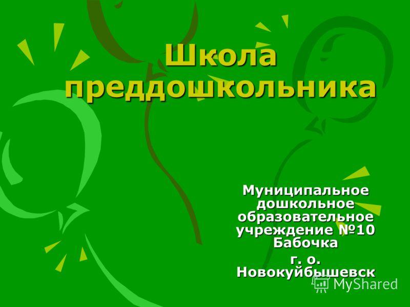 Школа преддошкольника Муниципальное дошкольное образовательное учреждение 10 Бабочка г. о. Новокуйбышевск