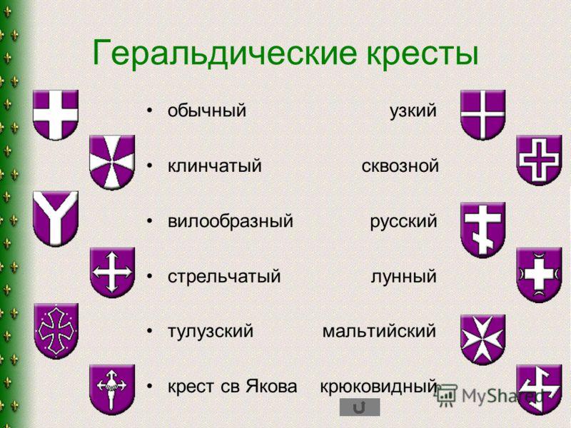 Геральдические кресты обычный узкий клинчатый сквозной вилообразный русский стрельчатый лунный тулузский мальтийский крест св Якова крюковидный
