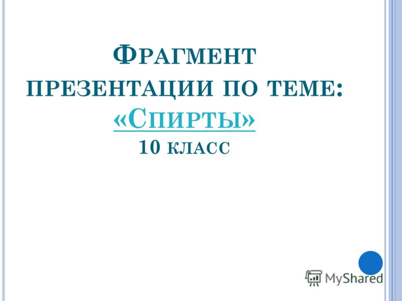 Ф РАГМЕНТ ПРЕЗЕНТАЦИИ ПО ТЕМЕ : «С ПИРТЫ » 10 КЛАСС