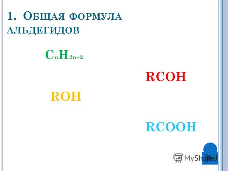 1. О БЩАЯ ФОРМУЛА АЛЬДЕГИДОВ С n H 2n+2 RCOH ROH RCOOH