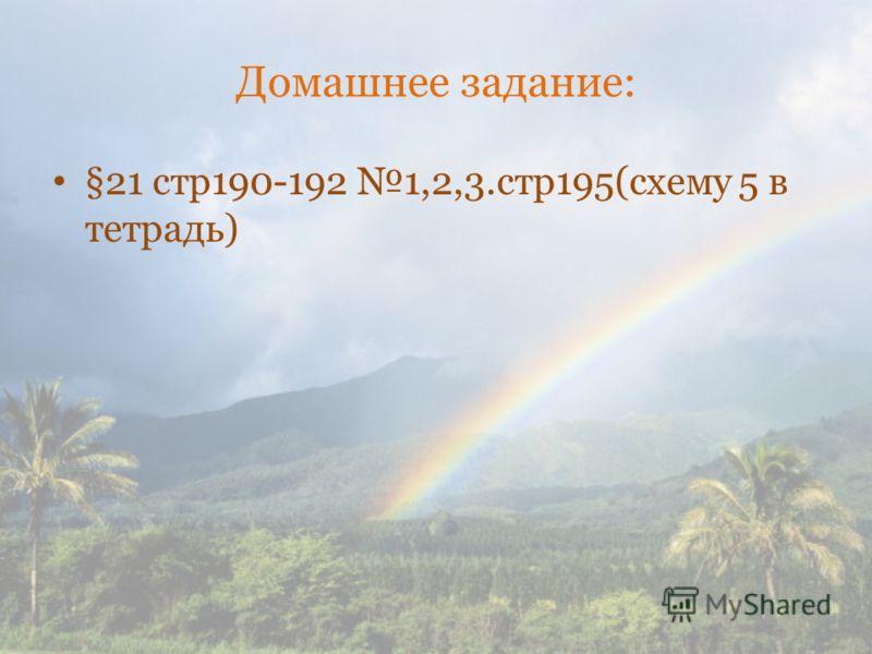 Домашнее задание: §21 стр190-192 1,2,3.стр195(схему 5 в тетрадь)