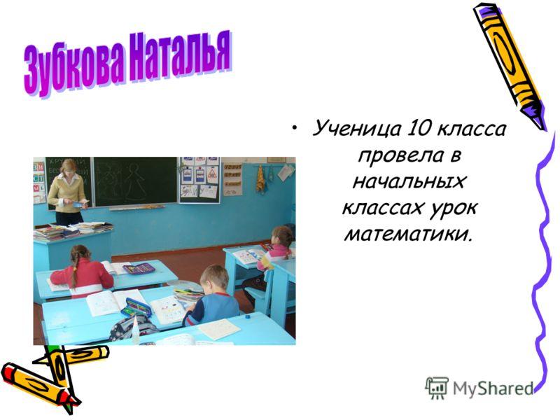 Ученица 10 класса провела в начальных классах урок математики.
