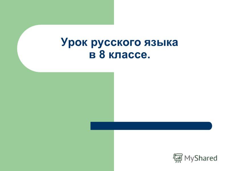 Урок русского языка в 8 классе.