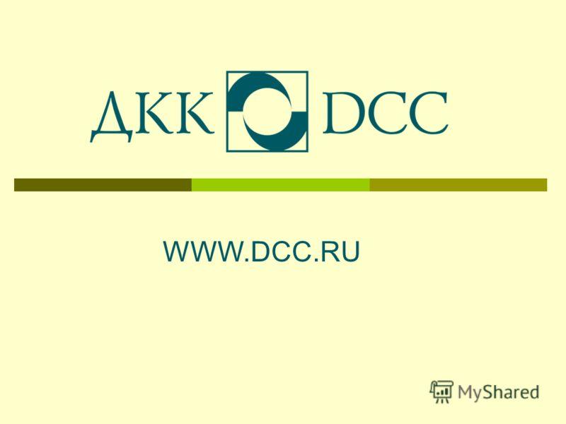 WWW.DCC.RU