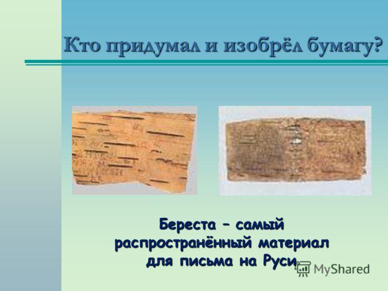 Береста – самый распространённый материал для письма на Руси