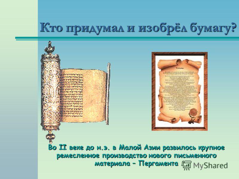 Во II веке до н.э. в Малой Азии развилось крупное ремесленное производство нового письменного материала – Пергамента
