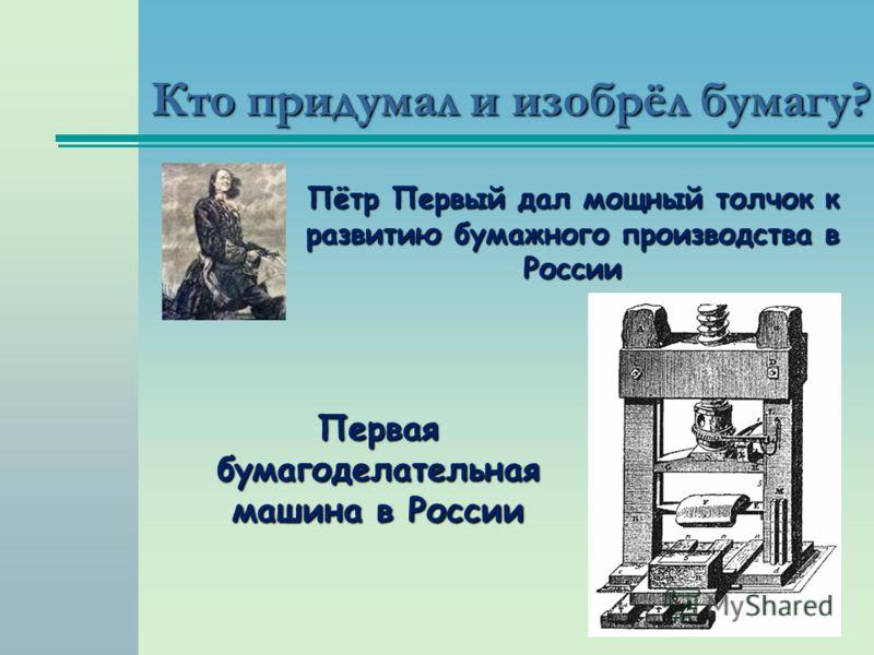 Пётр Первый дал мощный толчок к развитию бумажного производства в России Первая бумагоделательная машина в России