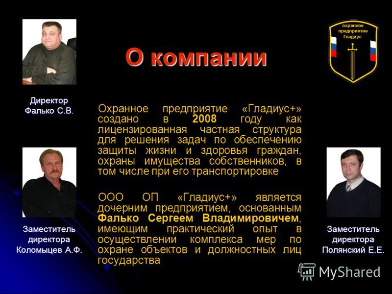 Охранное предприятие «ГЛАДИУС+» Ваша безопасность – наша работа!